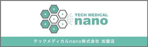 ナノソリューション公式サイト